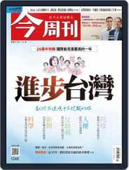 Business Today 今周刊 (Digital) Subscription November 23rd, 2020 Issue