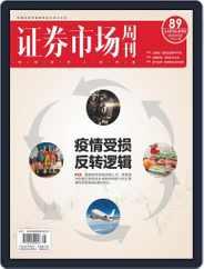 Capital Week 證券市場週刊 (Digital) Subscription November 20th, 2020 Issue