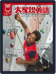 Let's Talk In English 大家說英語 (Digital) Subscription October 16th, 2020 Issue