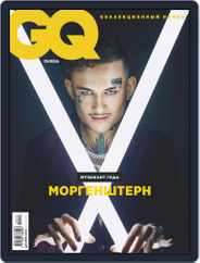 Gq Russia (Digital) Subscription December 1st, 2020 Issue