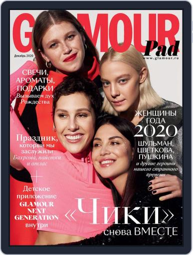 Glamour Russia December 1st, 2020 Digital Back Issue Cover