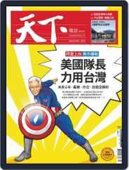 Commonwealth Magazine 天下雜誌 (Digital) Subscription November 18th, 2020 Issue
