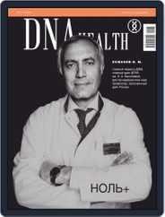 DNA Health (Digital) Subscription October 9th, 2020 Issue