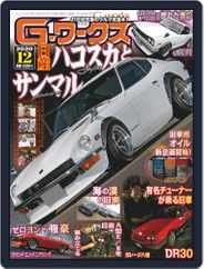 Gワークス GWorks (Digital) Subscription October 21st, 2020 Issue