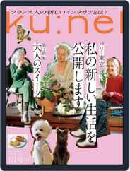 Ku:nel (クウネル) (Digital) Subscription November 19th, 2020 Issue