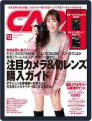 CAPA (キャパ) (Digital) Subscription November 19th, 2020 Issue