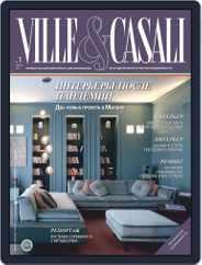 Ville & Casali Russia Magazine (Digital) Subscription February 23rd, 2021 Issue