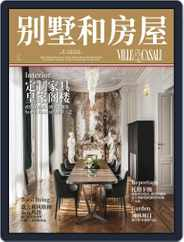 Ville & Casali China Magazine (Digital) Subscription July 15th, 2020 Issue