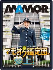 MAMOR マモル (Digital) Subscription November 21st, 2020 Issue