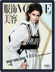 Vogue 服饰与美容 (Digital) Subscription November 25th, 2020 Issue