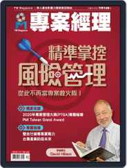 Pm Magazine 專案經理雜誌 (Digital) Subscription November 25th, 2020 Issue