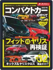 モーターファン別冊統括シリーズ (Digital) Subscription October 14th, 2020 Issue