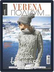 Verena Подиум (Digital) Subscription November 1st, 2020 Issue