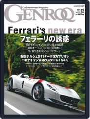 GENROQ ゲンロク (Digital) Subscription October 23rd, 2020 Issue