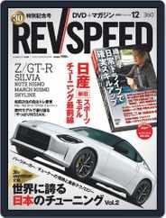 REV SPEED (Digital) Subscription October 27th, 2020 Issue