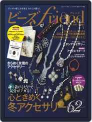 ビーズfriend Magazine (Digital) Subscription November 27th, 2020 Issue