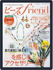 ビーズfriend Magazine (Digital) Subscription May 26th, 2021 Issue