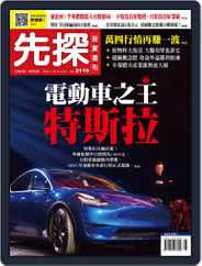 Wealth Invest Weekly 先探投資週刊 (Digital) Subscription November 26th, 2020 Issue