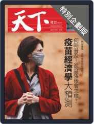 CommonWealth special subject 天下雜誌封面故事+特別企劃版 (Digital) Subscription November 26th, 2020 Issue