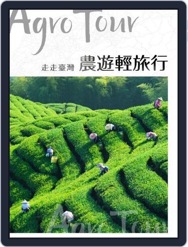 GoGo XinTaiwan 走走系列 November 26th, 2020 Digital Back Issue Cover