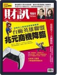 Wealth Magazine 財訊雙週刊 (Digital) Subscription November 26th, 2020 Issue