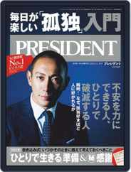 PRESIDENT プレジデント (Digital) Subscription November 27th, 2020 Issue