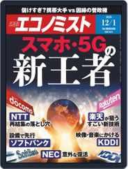 週刊エコノミスト (Digital) Subscription November 23rd, 2020 Issue