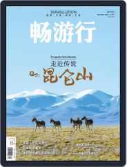 Travellution 畅游行 (Digital) Subscription November 27th, 2020 Issue