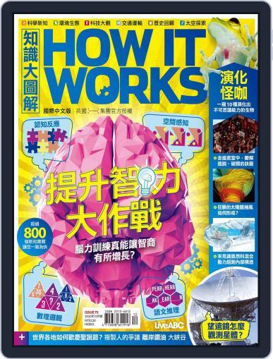 HOW IT WORKS 知識大圖解國際中文版 (Digital) November 27th, 2020 Issue Cover