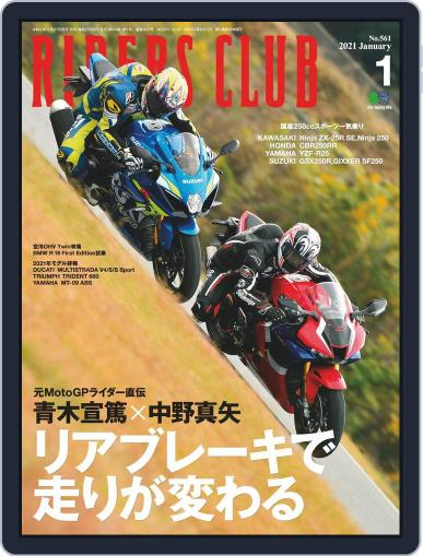 Riders Club ライダースクラブ (Digital) November 27th, 2020 Issue Cover