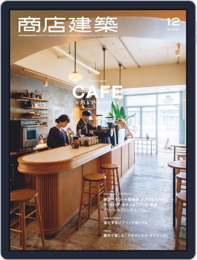 商店建築 shotenkenchiku (Digital) November 30th, 2020 Issue Cover