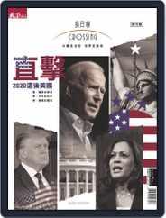 Crossing Quarterly 換日線季刊 (Digital) Subscription November 27th, 2020 Issue