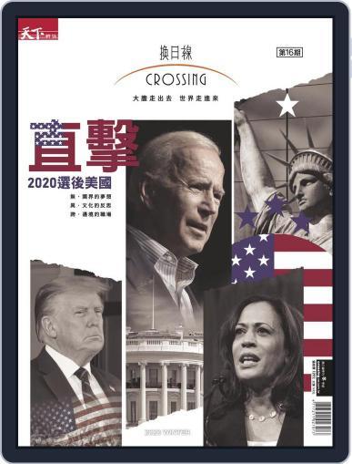 Crossing Quarterly 換日線季刊 November 27th, 2020 Digital Back Issue Cover
