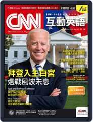 CNN 互動英語 (Digital) Subscription November 27th, 2020 Issue