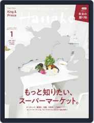 Hanako (Digital) Subscription November 27th, 2020 Issue