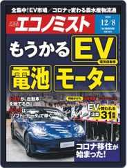 週刊エコノミスト (Digital) Subscription November 30th, 2020 Issue
