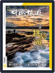 China Tourism 中國旅遊 (Chinese version) (Digital) Subscription November 30th, 2020 Issue
