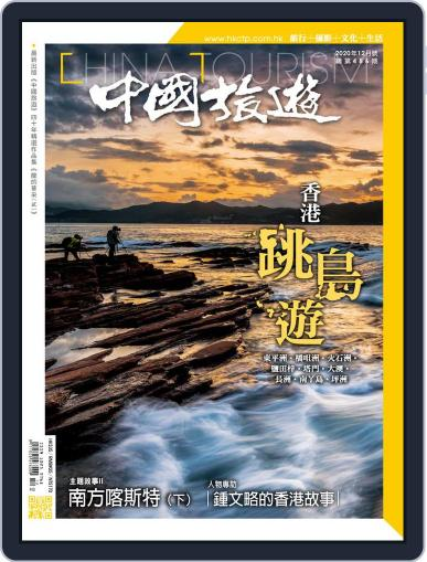 China Tourism 中國旅遊 (Chinese version) November 30th, 2020 Digital Back Issue Cover