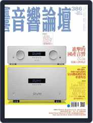 Audio Art Magazine 音響論壇 (Digital) Subscription October 27th, 2020 Issue