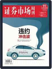Capital Week 證券市場週刊 (Digital) Subscription November 30th, 2020 Issue