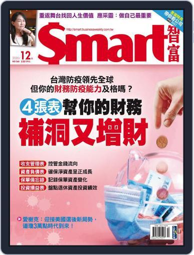 Smart 智富 (Digital) December 1st, 2020 Issue Cover