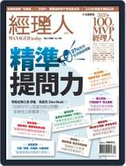 Manager Today 經理人 (Digital) Subscription December 1st, 2020 Issue