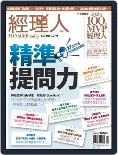 Manager Today 經理人 December 1st, 2020 Digital Back Issue Cover