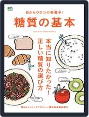 目からウロコの栄養学! 糖質の基本 Magazine (Digital) Subscription November 27th, 2020 Issue