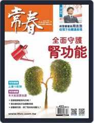 Evergreen 常春 (Digital) Subscription December 1st, 2020 Issue