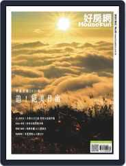 HouseFun 好房網雜誌 (Digital) Subscription December 1st, 2020 Issue