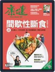 Common Health Magazine 康健 (Digital) Subscription December 1st, 2020 Issue