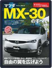 モーターファン別冊ニューモデル速報 (Digital) Subscription October 29th, 2020 Issue