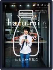 haru.mi (Digital) Subscription December 1st, 2020 Issue