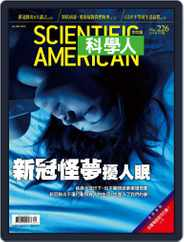 Scientific American Traditional Chinese Edition 科學人中文版 (Digital) Subscription December 1st, 2020 Issue